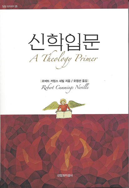 A Theology Primer, Korean translation