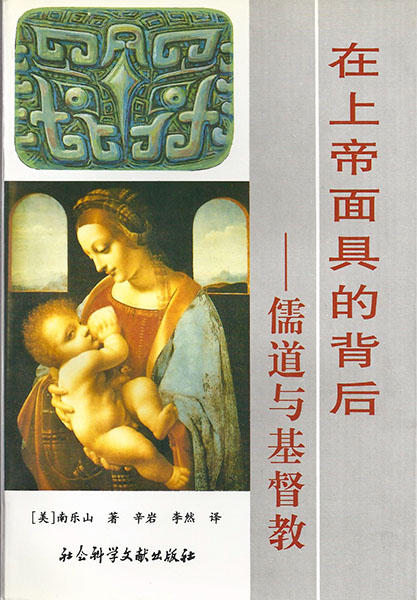 Behind The Masks Of God An Essay Toward Comparative Theology Chinese Edition