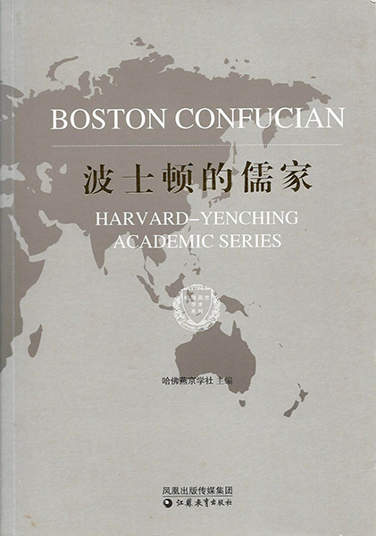 Boston Confucianism, Chinese translation